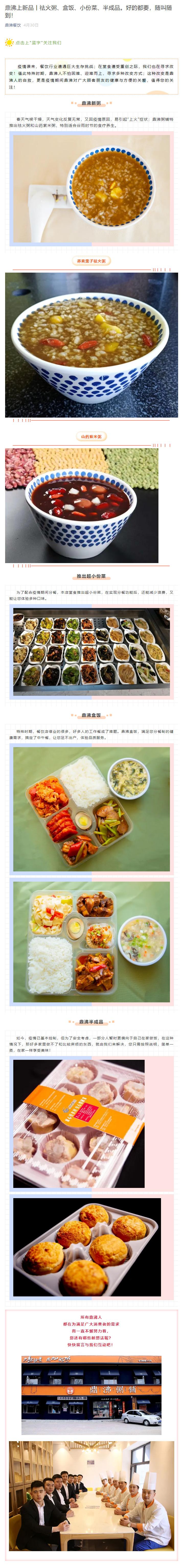 鼎沸上新品丨祛火粥、盒饭、小份菜、半成品。好的都要,随叫随到!_03.jpg
