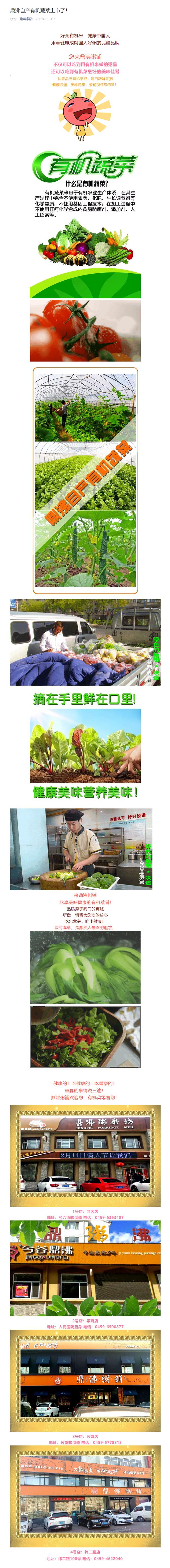 鼎沸自产有机蔬菜上市了!.jpg