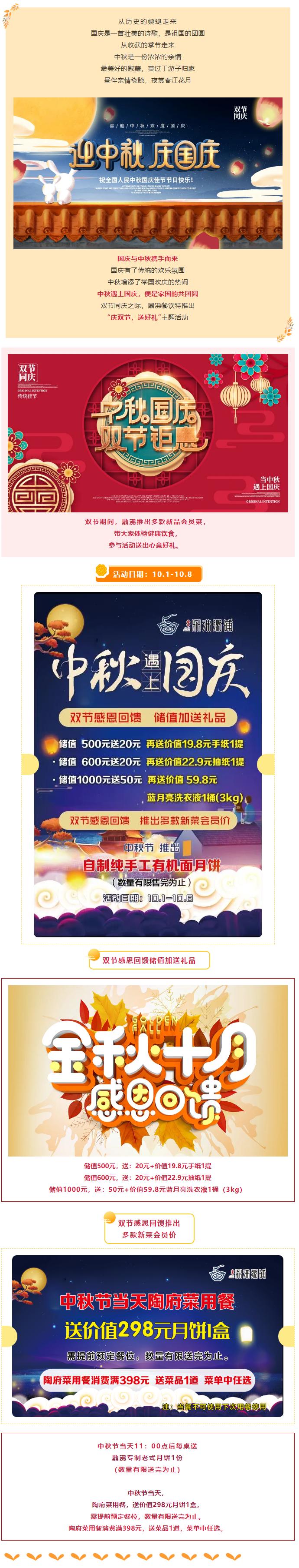 鼎沸餐饮丨迎中秋庆国庆,双节好礼待签收!.png